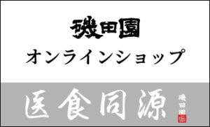 磯田園オンラインショップ